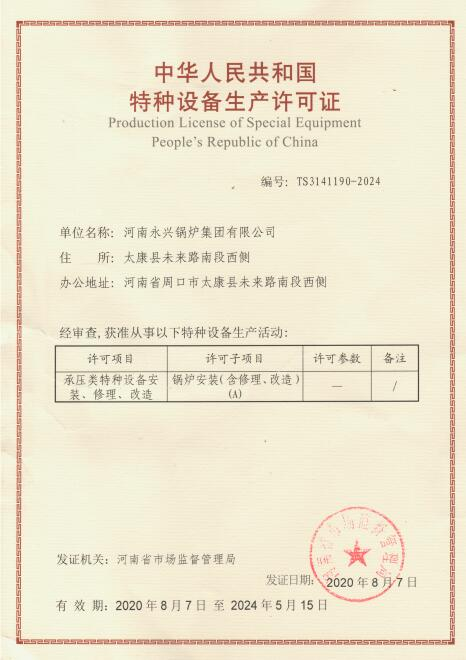 永興鍋爐集團安裝維修改造許可證