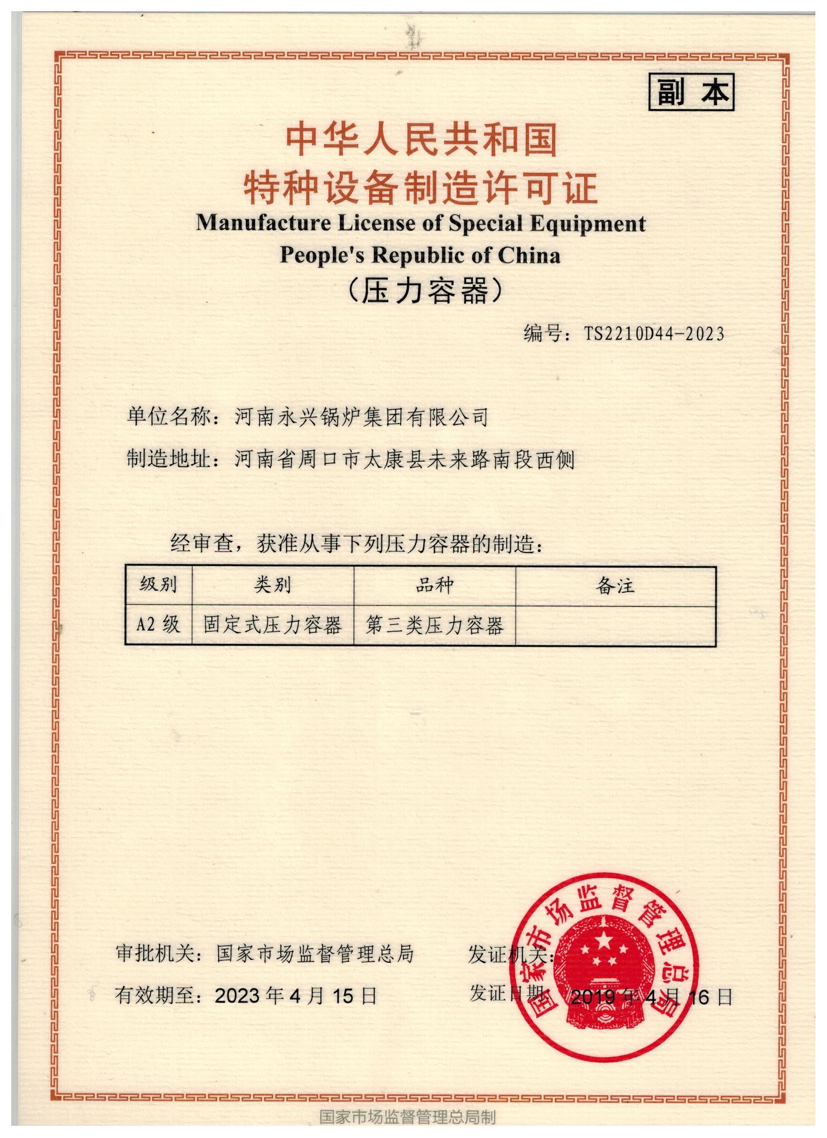 永興鍋爐集團壓力容器制造許可證副本
