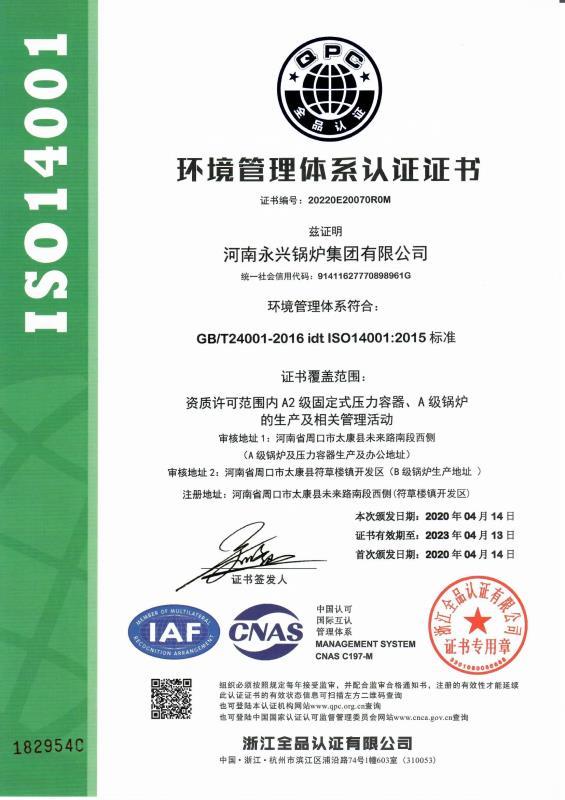 永興鍋爐集團環境體系認證證書